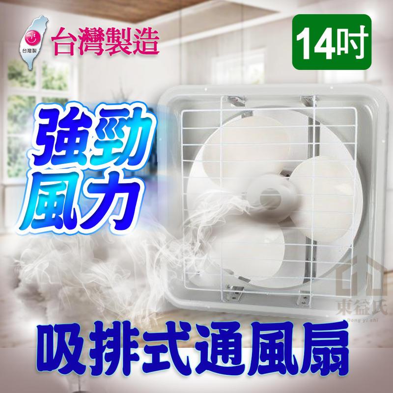 附發票 台灣製造 14吋 壁式 窗型 吸排兩用 排風扇 通風扇 110V 抽風機 排風機 抽風扇【東益氏】排吸兩用扇 換氣扇
