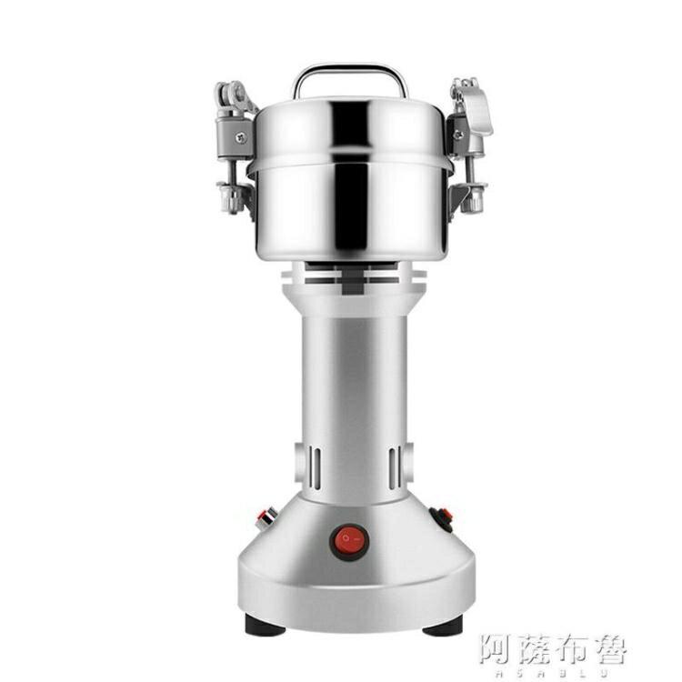 「樂天優選」研磨機 中藥材粉碎機五谷雜糧打碎磨粉機打粉機超細家用小型干磨研磨機