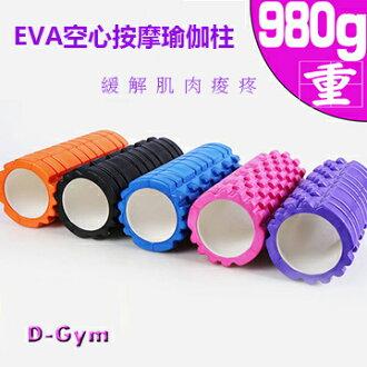 [D-Gym] 高品質EVA空心瑜珈柱/滾筒按摩狼牙棒