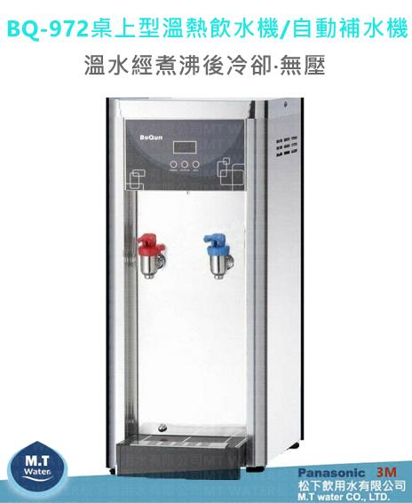 博群BQ-972溫熱桌上型兩溫飲水機/全省專業安裝(自動補水/熱交換功能不喝生水)來電享好禮