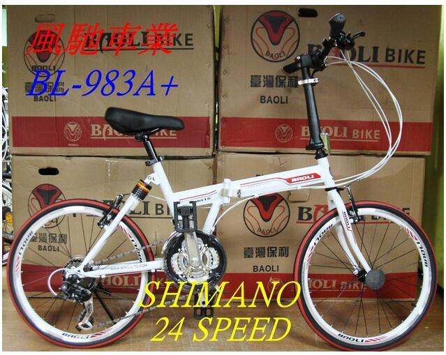 新莊vs萬華~~~~風馳車業~~~BAOLI~shimano24速22吋避震折疊車~451輪組~媲美捷安特美利達