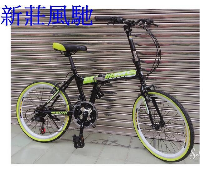 新莊風馳自行車~~ML~shimano21速折疊車~20吋451輪組~新莊腳踏車店摺疊車~媲美捷安特美利達