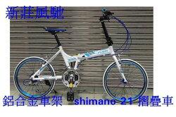 新莊風馳 ~ FUSIN 鋁合金摺疊車 SHIMANO 21 速 前輪快拆~~歡迎賞車試騎~~20 吋451輪組