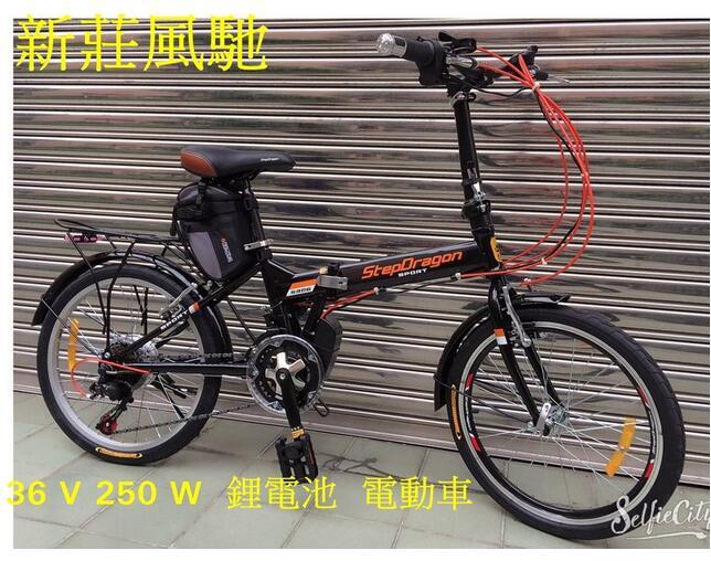 新莊風馳~~~~電動車~~電動自行車~~電動摺疊車~~~電動腳踏車~~36 V 250W ~~鋰電池~~歡迎賞車試騎~~