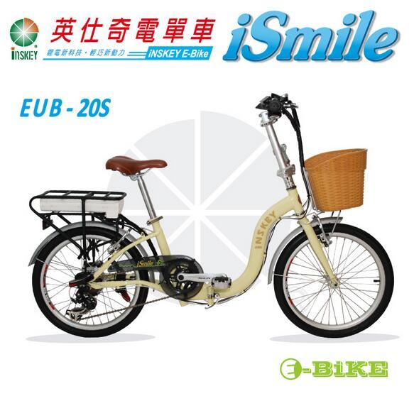 新莊風馳~~~iNSKEY英仕奇電單車【iSmile】SHIMANO7速輕鬆悠遊低跨點摺疊車電動輔助自行車