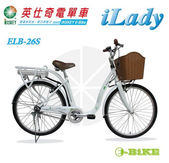 新莊風馳~~~iNSKEY 英仕奇 電單車 時尚優雅~26吋 淑女車 電動輔助自行車