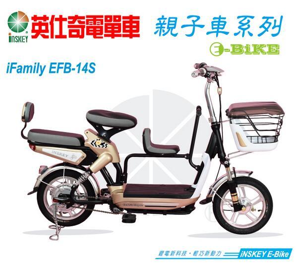 新莊風馳~~英仕奇電動輔助自行車親子車 iFamily EFB-14S 48V鋰電池~~~~送後視鏡兒童座椅充電器