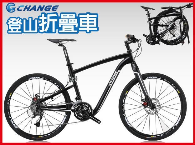 新莊風馳~~CHANGE~DF-611MB 輕量 折疊車 Shimano 27速 環島 旅行 摺疊車 自行車單車~~