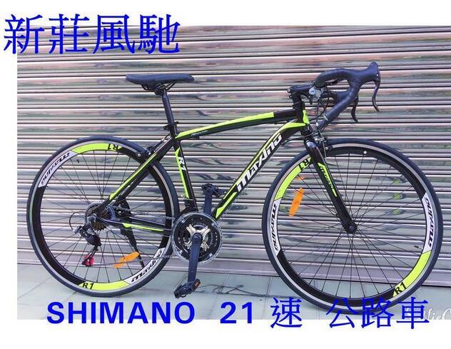 新莊風馳 ~~Shimano14速指撥鋁合金彎把公路車~黑螢光黃~~ 黑紅~~STEPDRAGON~另有 21 速