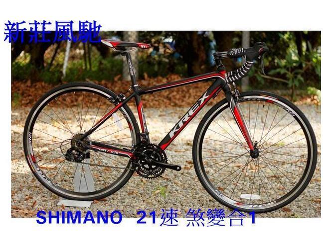 新莊風馳~~全新KREX R21 SHIMANO變速系統~A073煞變合一公路車~~身高150 以上可騎~~車架有分尺寸