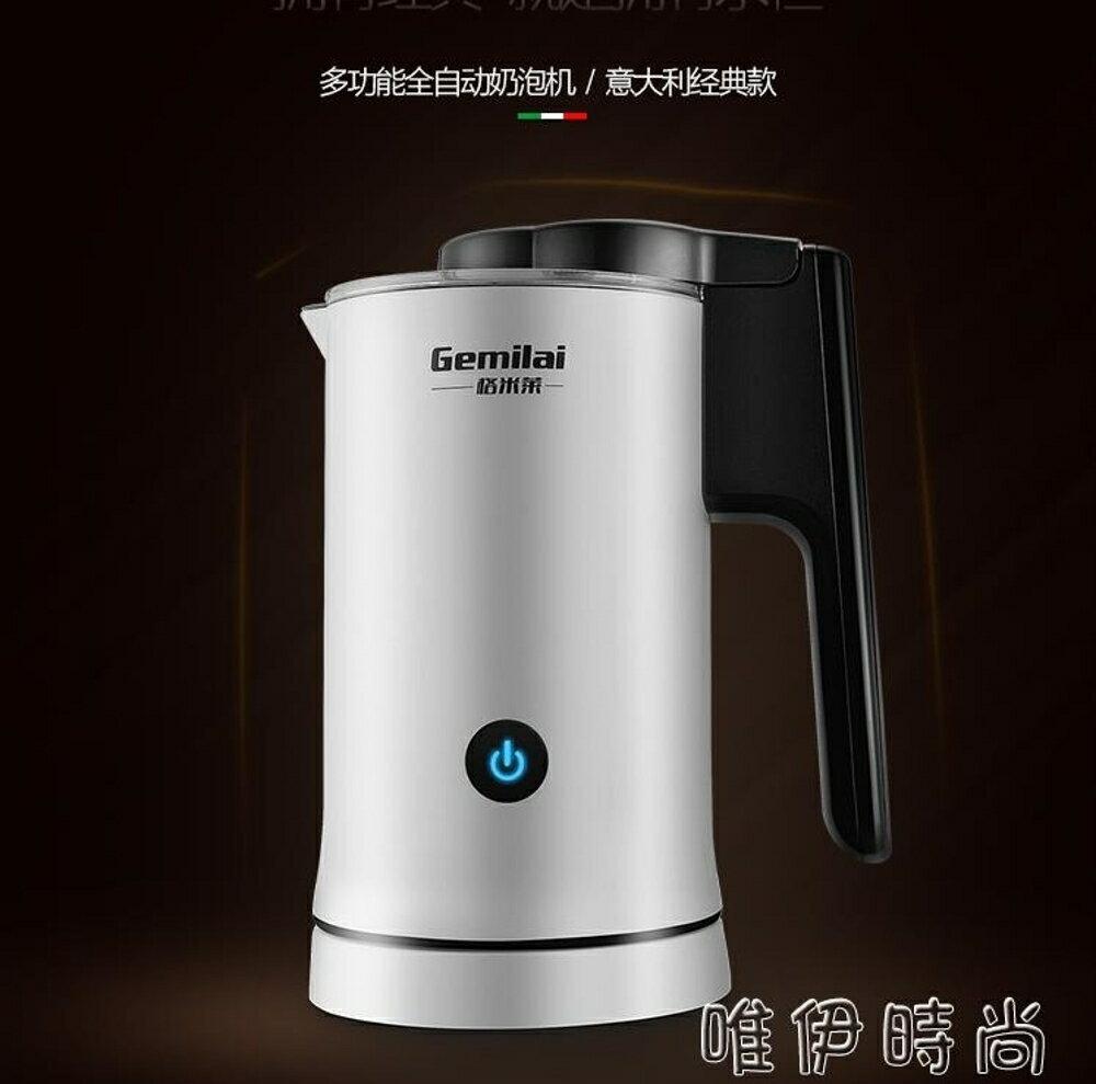 奶泡機 CRM8008奶泡機全自動 咖啡冷熱蒸汽家用商用手動電動打奶器JD 唯伊時尚