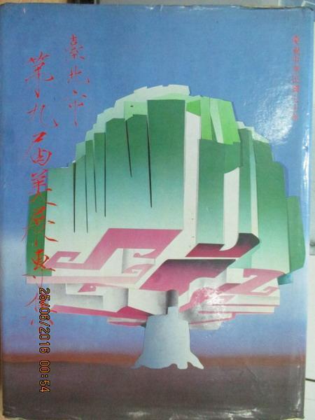 【書寶二手書T9/藝術_YDR】台北市第九屆美展專輯_民70_台北市政府