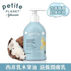 美國【PetitePlanet我的小星球】西非乳木果油滋養潤膚乳