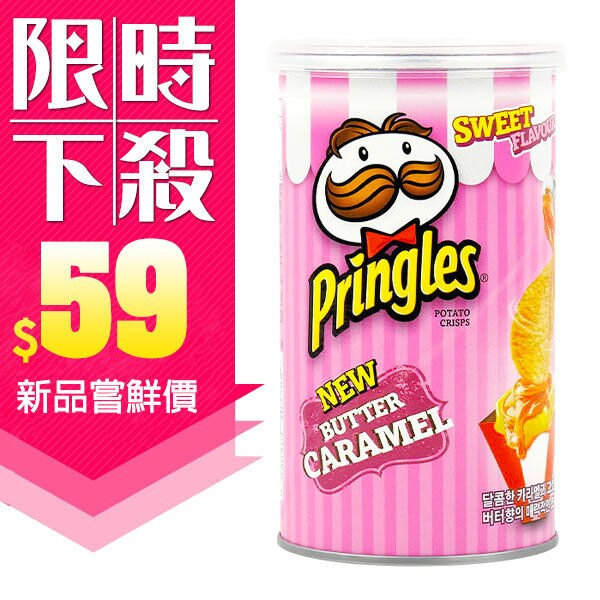 PRINGLES 品客 洋芋片 53g 奶油焦糖 粉紅品客 韓國限定 【AN SHOP】