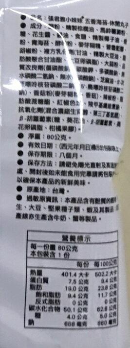 維力 張君雅小妹妹五香海苔休閒丸子(80g/包) [大買家]