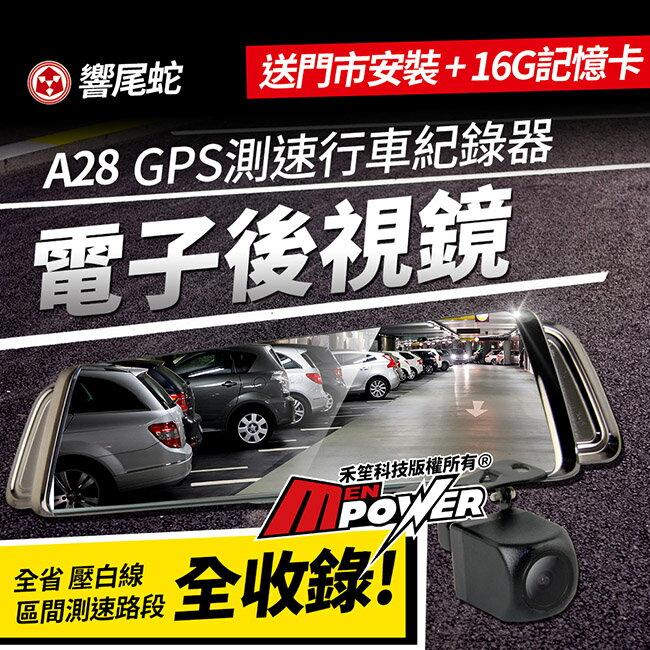 【送16G+門市免費安裝】響尾蛇 A28 電子後視鏡 電子雙錄後視鏡行車紀錄器 GPS測速 行車記錄器【禾笙科技】