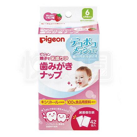 PIGEON 貝親 嬰兒草莓潔牙濕巾(42包/盒)【悅兒園婦幼生活館】
