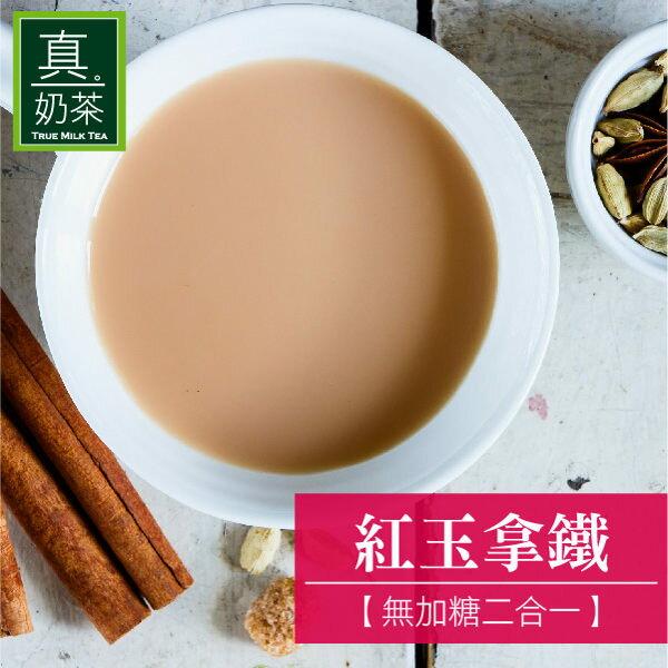 77美妝:【歐可真奶茶】紅玉拿鐵(無加糖二合一)10入盒