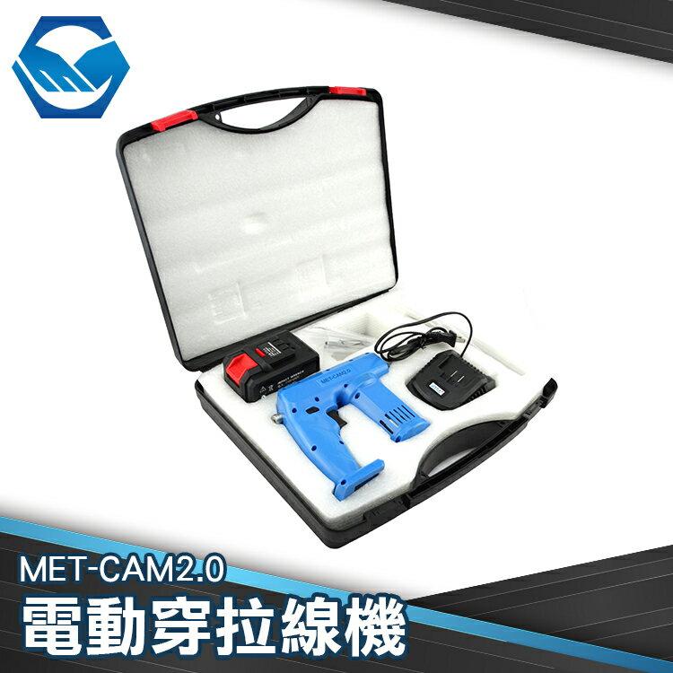 工仔人 全自動穿牆引線機 輕鬆拉電線 拉電線 水電工 舊屋換線 新屋拉線 鋼絲引線拉線 MET-CAM2.0