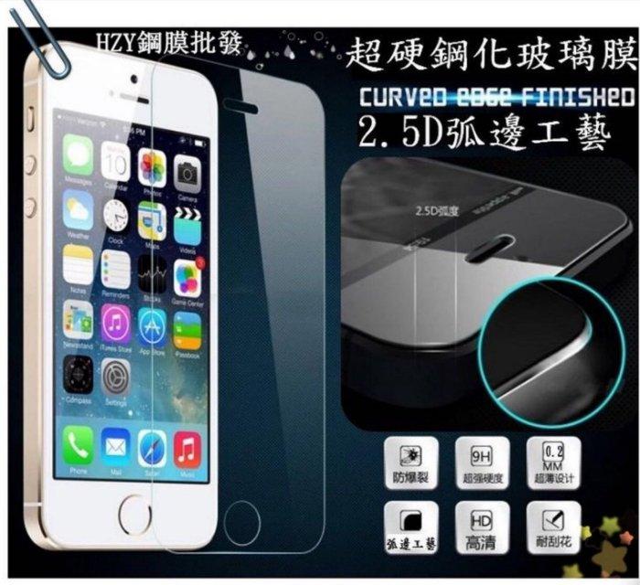 現貨 iPhone5 蘋果5 i5/i5s/i5se 保護貼 玻璃鋼膜 手機保護膜 玻璃貼 9H鋼化膜 螢幕保護貼