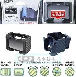 權世界@汽車用品 日本CARMATE 冷氣出風口夾式 CARBON碳纖紋 智慧型手機架+飲料架 兩用 DZ277