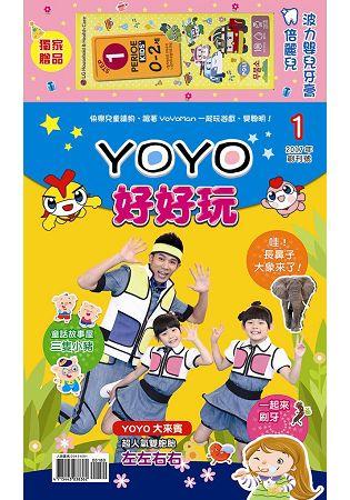 YOYO好好玩1 2017年創刊號