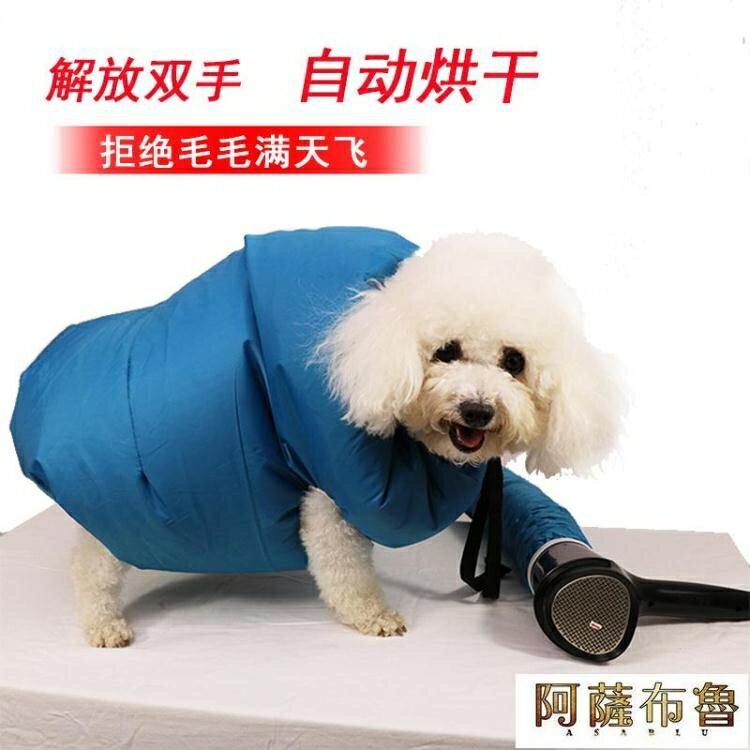 [快速出貨]吹風機寵物烘干箱大型犬狗狗吹毛神器烘干機用吹風神器洗澡固定金毛袋凱斯盾數位3C 交換禮物 送禮