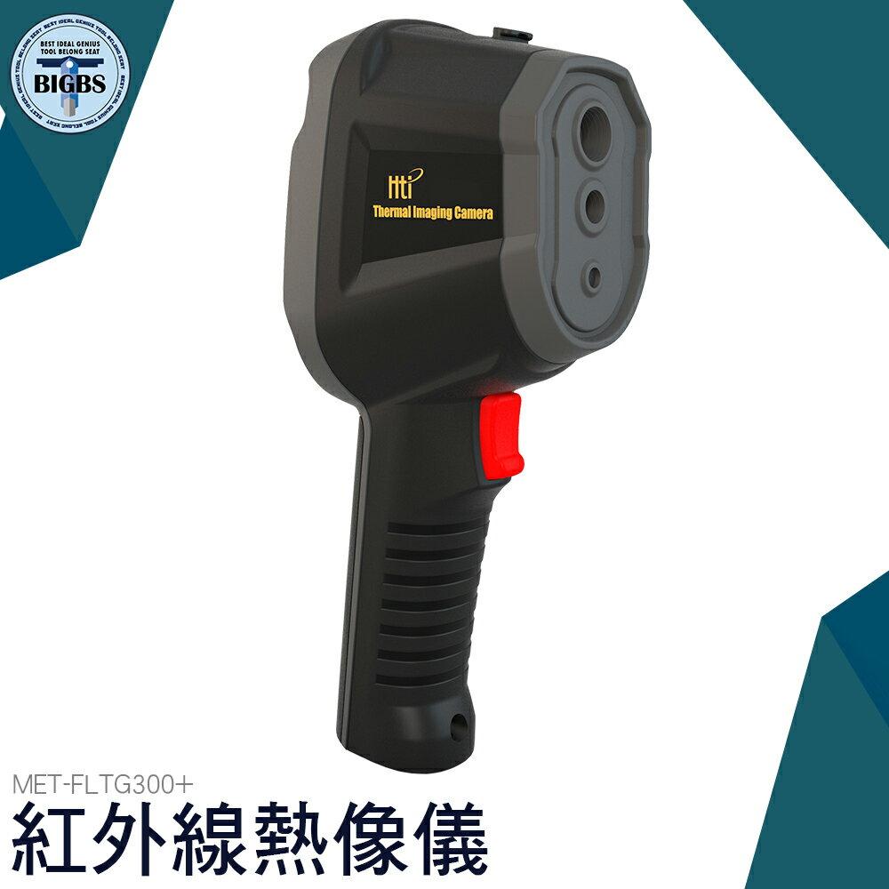 熱像儀 熱影像 FLTG300+ -20℃~300℃ 紅外線熱像儀