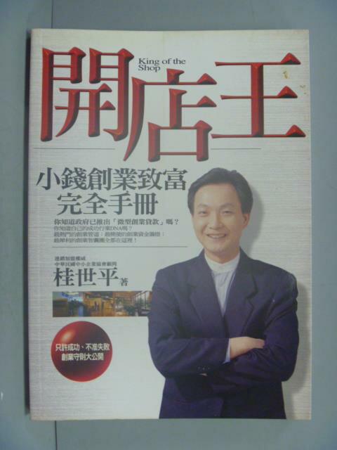 ~書寶 書T4/投資_IFD~開店王:小錢創業致富完全手冊_桂世平  著