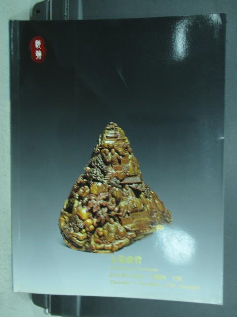 【書寶二手書T4/收藏_QCY】上海馳翰2011金秋藝術品拍賣會_文苑雅賞_2011/11/3