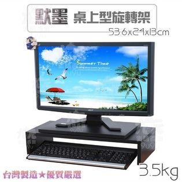 【九元生活百貨】默墨桌上型旋轉架置物架電腦架