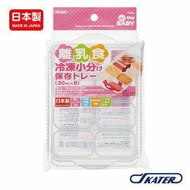 【淘氣寶寶】日本 SKATER 日製離乳食冷凍分裝盒(30ml×8格)