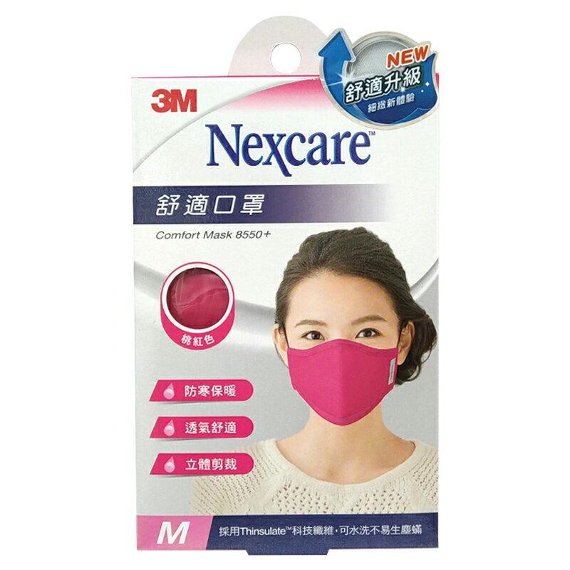 (防疫商品)3M Nexcare 舒適口罩(M)-桃紅色★愛兒麗婦幼用品★ - 限時優惠好康折扣