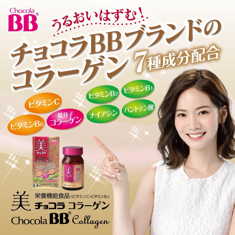 【海洋傳奇】【現貨】日本俏正美 Chocola BB 膠原蛋白120錠【2罐組合】 2
