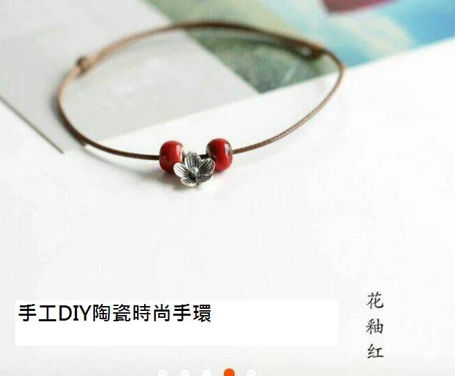手工DIY陶瓷手環