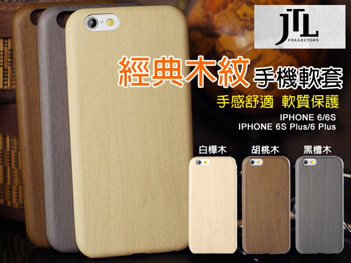 5.5吋 JTL 日系  典藏 APPLE iPhone 6S Plus 6 Plus i