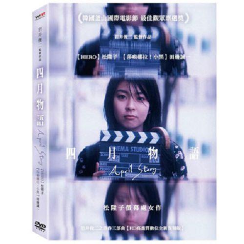 岩井俊二之青春三部曲四月物語DVD松隆子田邊誠一
