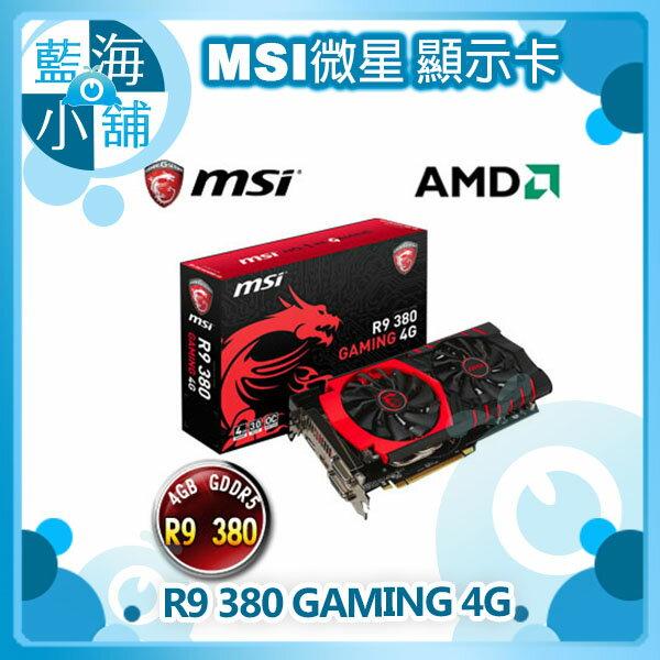 MSI 微星 R9 380 GAMING 4G 顯示卡
