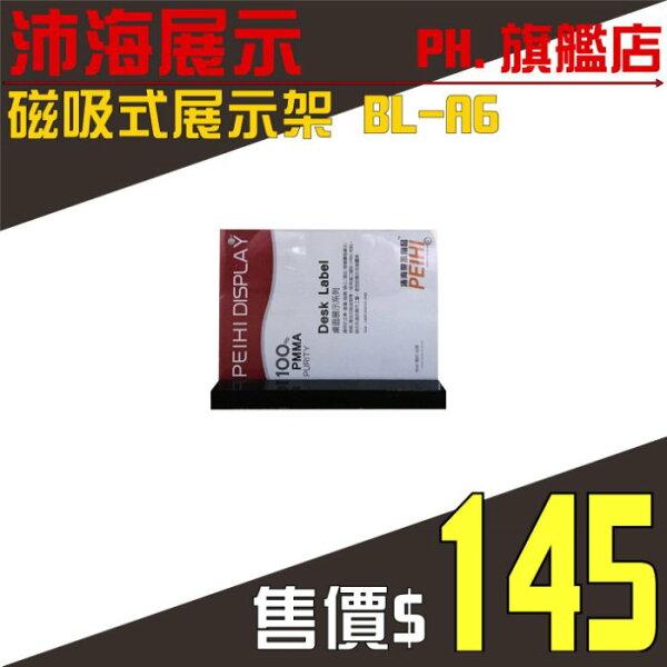 《沛海展示器材》$145磁吸式壓克力展示架-透明底橫版展示架壓克力架A4A5A6【D05】