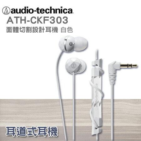 """鐵三角 耳塞式耳機 ATH-CKF303【黑/棕/紫/粉/淺粉/白】""""正經800"""""""