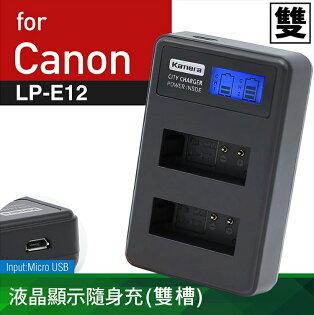 佳美能@攝彩@CanonLP-E12液晶雙槽充電器佳能LPE12一年保固CanonEOSM100D