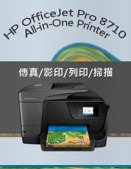 HP 8710 無線網路噴墨複合機~傳真/影印/列印/掃描~二手品(M9L66A)~MFC-J450DW/MFC-J470DW