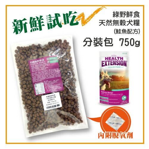 【春季1+1】綠野鮮食 無穀犬糧(鮭魚配方)-分裝包750g-240元>可超取(Z10601067)