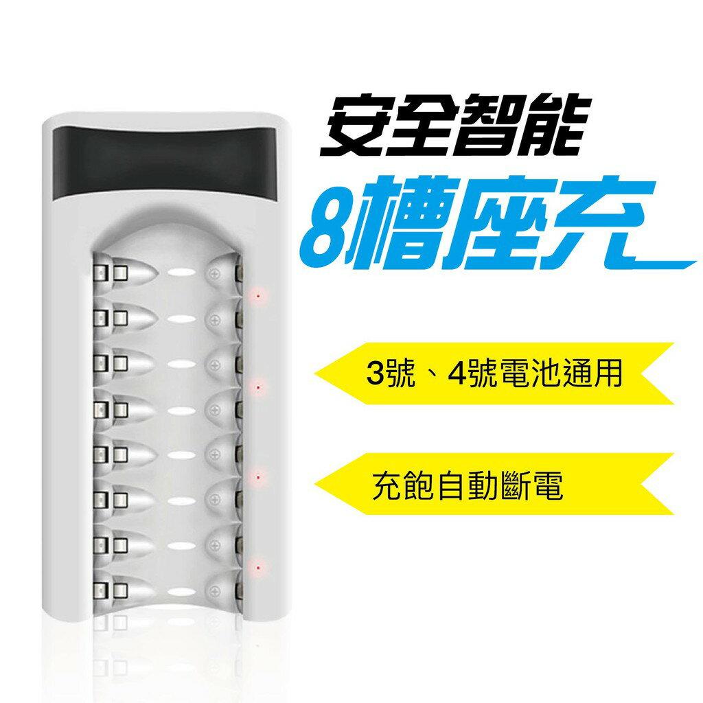【SENHO】充電器 八槽充電器 電池充電器 充電電池 3號電池 4號電池 鎳氫電池 智能充電器 三號電池 四號電池