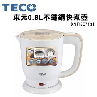 【東元】(0.8公升)#304不銹鋼快煮壺/電茶壼XYFKE7131 保固免運-隆美家電