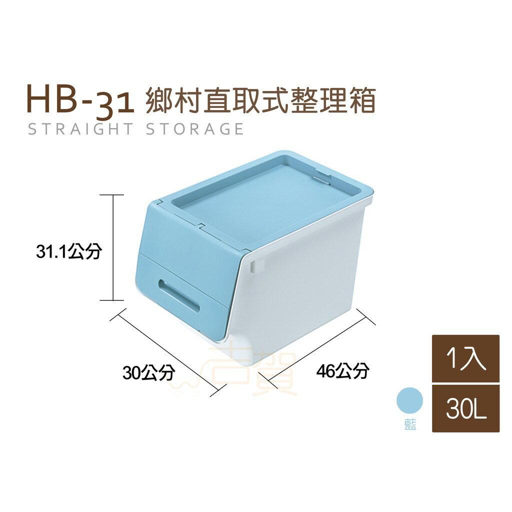 [吉賀] KEYWAY 聯府 鄉村直取式整理箱30L 收納箱 置物箱 玩具箱 衣物箱 箱子 HB-31