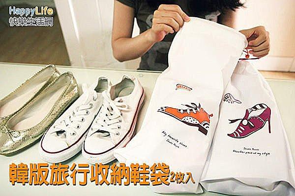 BO雜貨【SP1175】韓版旅行收納鞋袋2入 鞋子收納袋 旅遊包包 旅行收納包 束口袋 袋中袋