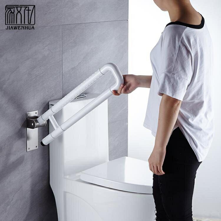 [快速出貨] 衛生間折疊扶手老人防滑無障礙安全欄桿殘疾人馬桶廁所坐便器扶手   七色堇 元旦 交換禮物