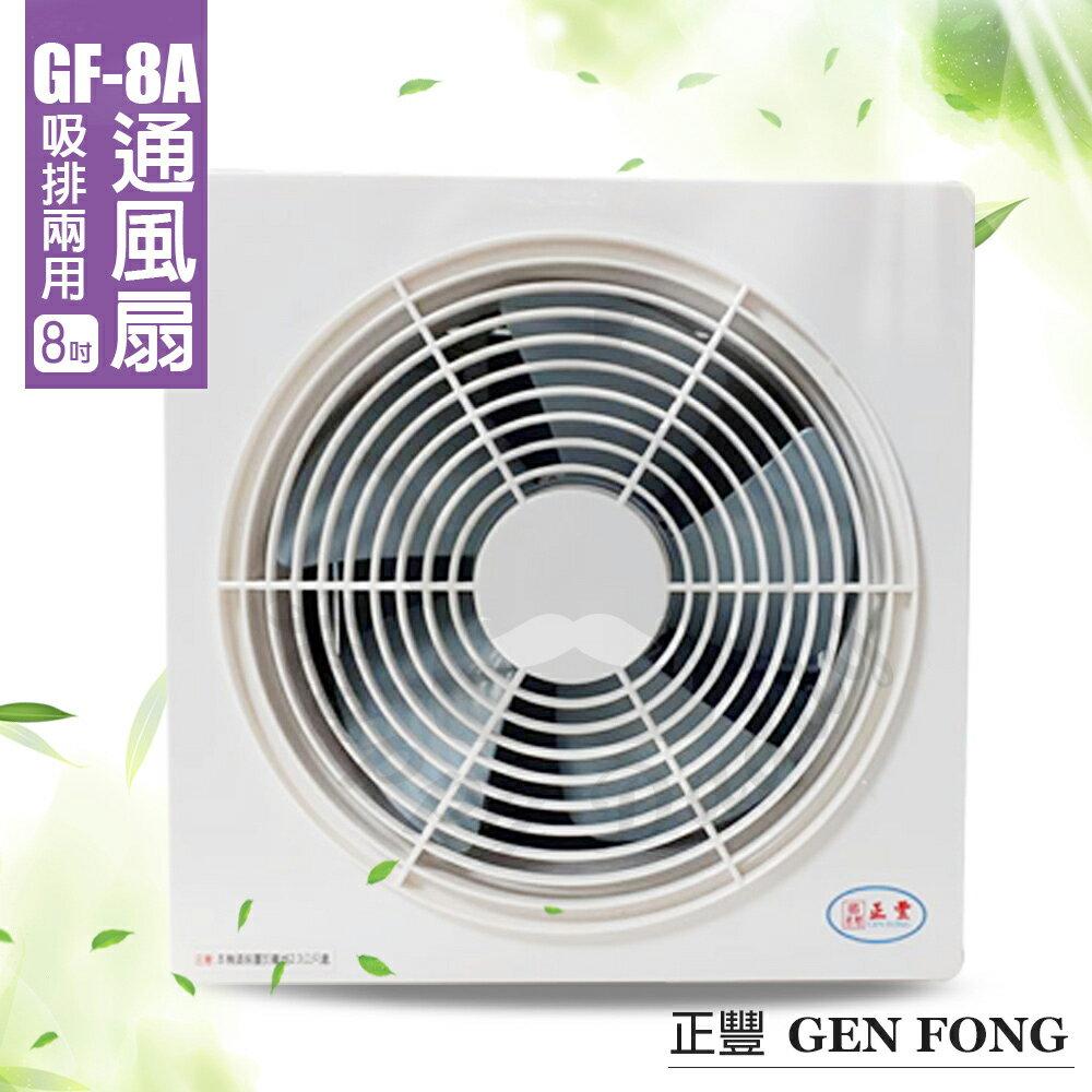 【正豐】8吋百葉通風扇/排風扇/車用排風扇GF-8A