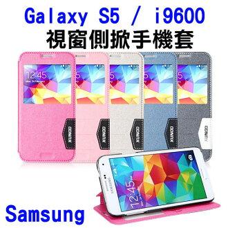 S5皮套 訊迪 SAMSUNG Galaxy S5 / i9600 視窗側掀手機套 三星保護套